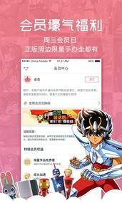 咪咕动画-漫画动漫4.0.170330下载_最新版咪咕房漫画在线观看图片
