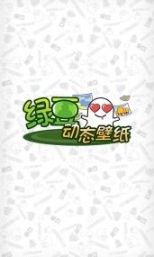 绿豆动态壁纸1.1下载 最新版哑舍 绿豆动态壁纸安卓版下载 搜狗手机