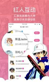 咪咕动画-色情软件4.0.170330下载_最新版咪咕真人漫画动漫漫画图片